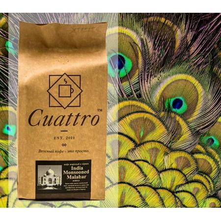 Кофе CUATTRO India Monsooned Malabar (Индия)