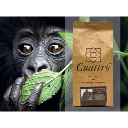 Кофе CUATTRO Rwanda (Руанда)