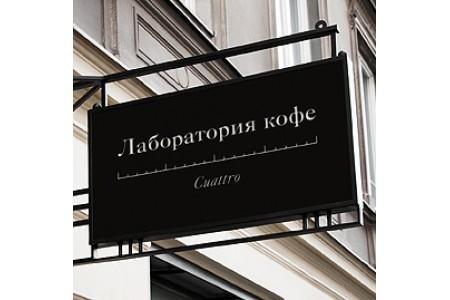 Элитный кофе CUATTRO. Где можно попробовать?