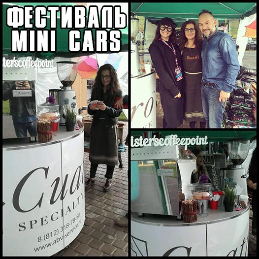 Организация выездного кофе брейка и фуршета для Фестиваля MINI Cars