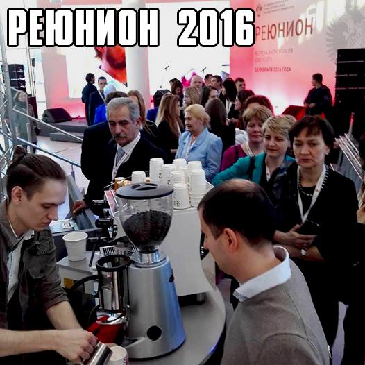 Организация кофе брейка во время встречи выпускников СПбГУ РЕЮНИОН в 2016 году