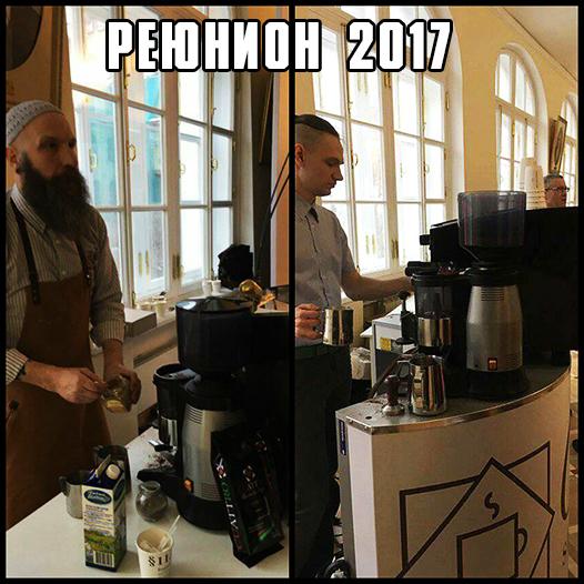Организация кейтеринга кофе во время встречи выпускников СПбГУ РЕЮНИОН в 2017 году